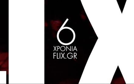 6 Χρόνια Flix - Το βίντεο