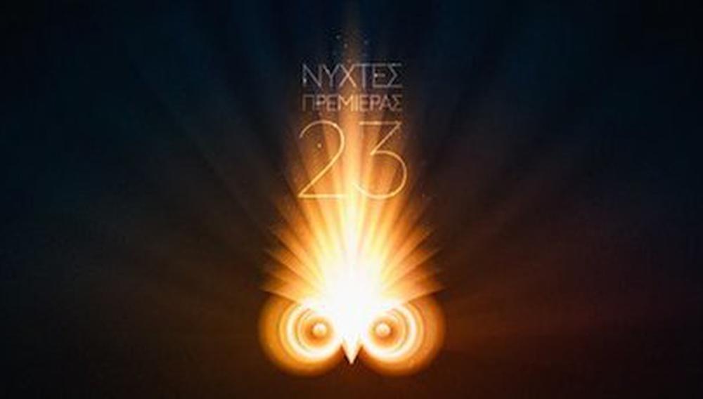 23ο Διεθνές Φεστιβάλ Κινηματογράφου της Αθήνας - Νύχτες Πρεμιέρας