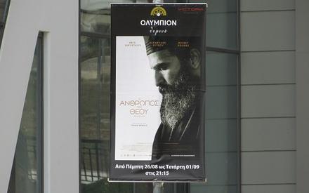 Ξέρουμε τι είδατε το τετραήμερο που πέρασε   Ελληνικό box office 9/9-12/9/2021