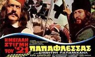 Camp ή Θάνατος! Οταν το ελληνικό σινεμά έγραψε ξανά την Επανάσταση του 1821