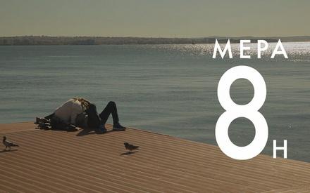Θεσσαλονίκη 2013: Το Βίντεο της Hμέρας #8