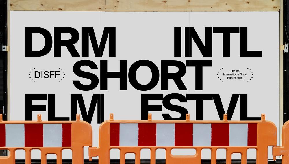 Νέα οπτική ταυτότητα για το Διεθνές Φεστιβάλ Ταινιών Μικρού Μήκους της Δράμας