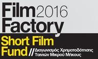 Η Ελληνική Ακαδημία Κινηματογράφου προκηρύσσει τον διαγωνισμό Film Factory Short Film Fund 2016