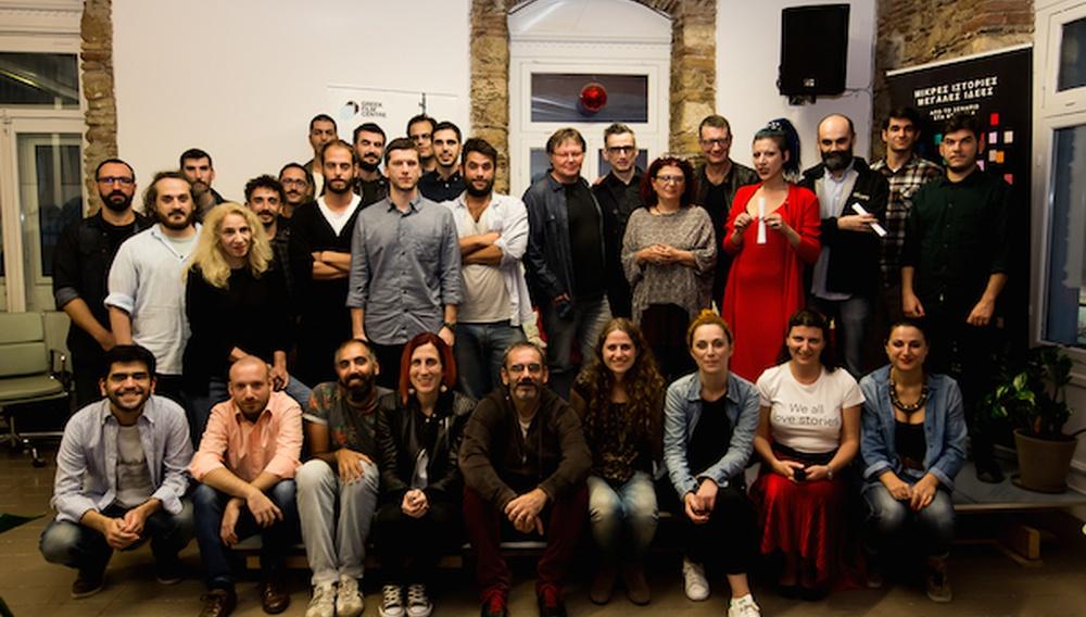 Τα βραβεία του εργαστήριου «Μικρές Ιστορίες, Μεγάλες Ιδέες» του Ελληνικού Κέντρου Κινηματογράφου και του Προγράμματος Δημιουργική Ευρώπη Media