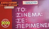 Ξέρουμε τι προλάβατε να δείτε την περασμένη χρονιά: Ελληνικό box office του 2020