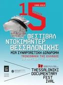 15 Χρόνια Φεστιβάλ Ντοκιμαντέρ Θεσσαλονίκης - Μια Συναρπαστική Διαδρομή