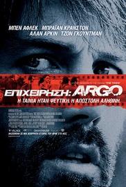 Επιχείρηση: Argo
