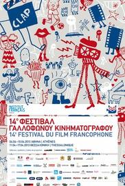 14o Φεστιβάλ Γαλλόφωνου Κινηματογράφου