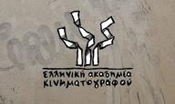 Βραβεία Ιρις της Ελληνικής Ακαδημίας Κινηματογράφου 2020: Οι υποψηφιότητες