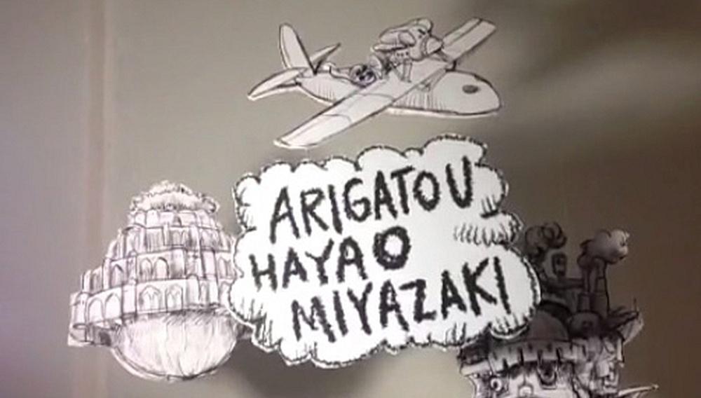 Στο Vine γίνεται του Χαγιάο Μιγιαζάκι