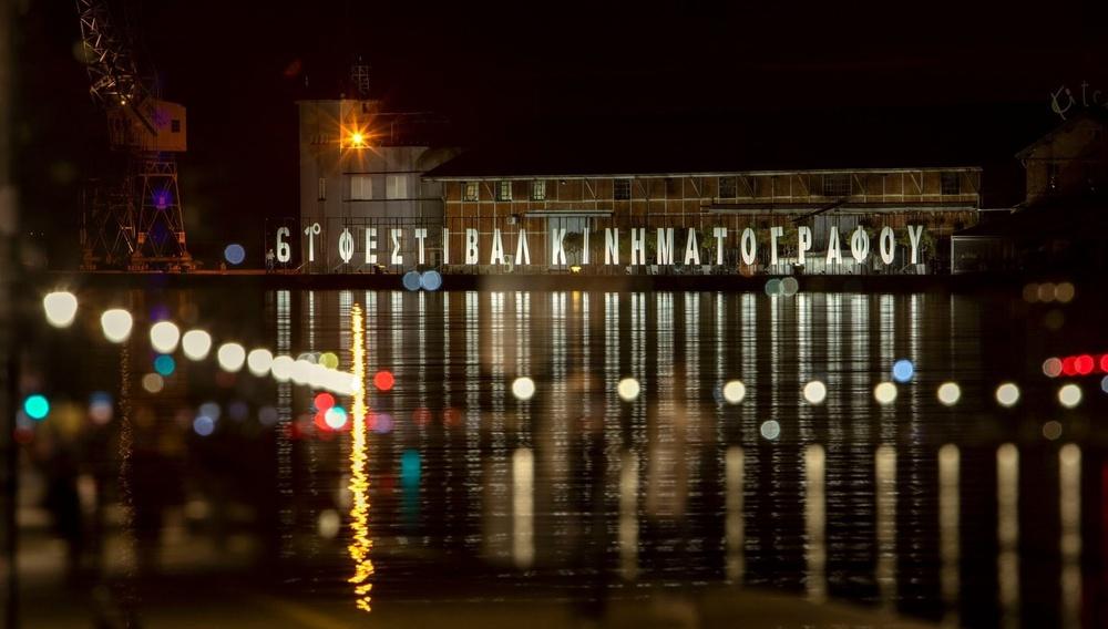 61ο Φεστιβάλ Θεσσαλονίκης: Σινεμά με κάθε τρόπο