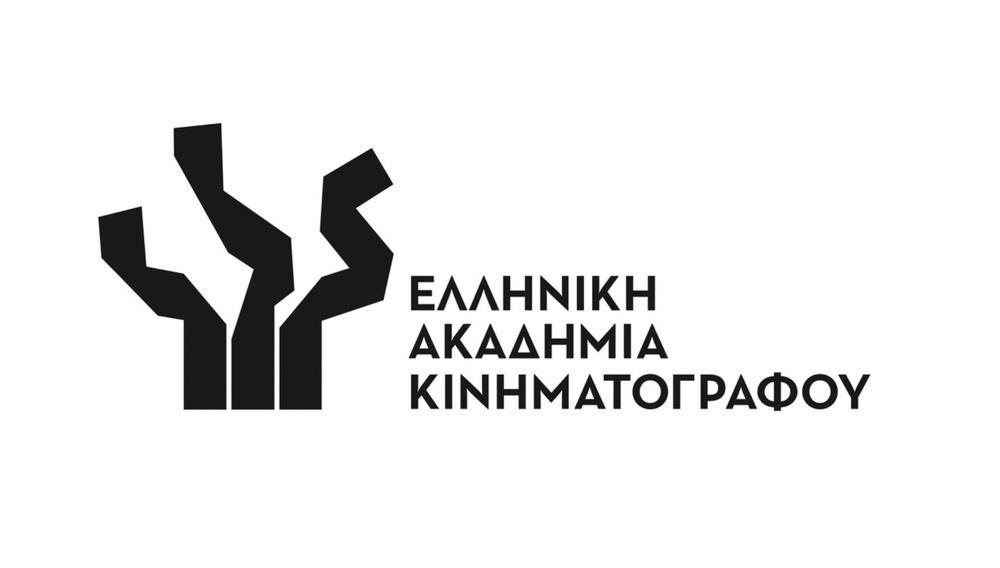 Πρόσκληση από την Ελληνική Ακαδημία Κινηματογράφου για την ελληνική υποβολή για το Οσκαρ Διεθνούς Ταινίας