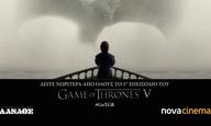 Πάσχα με το «Game of Thrones»: Δείτε το πρώτο επεισόδιο του 5ου κύκλου πριν την Αμερική