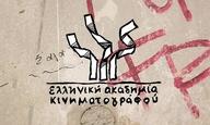 Αυτές είναι οι ταινίες που συμμετέχουν στα φετινά βραβεία Ιρις της Ελληνικής Ακαδημίας Κινηματογράφου