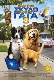 Σαν τον Σκύλο με τη Γάτα 3
