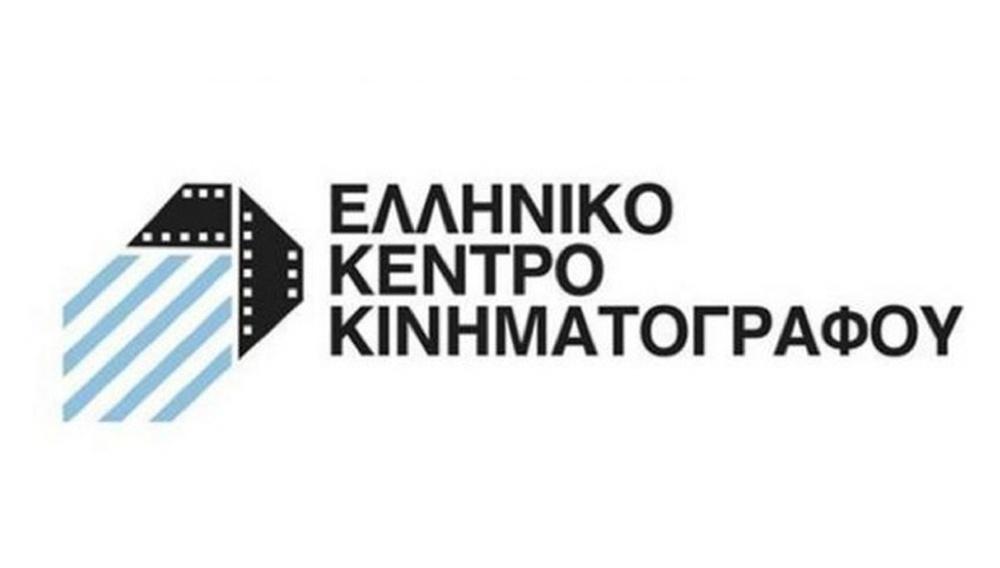 Ανακοίνωση του Διοικητικού Συμβουλίου του Ελληνικού Κέντρου Κινηματογράφου