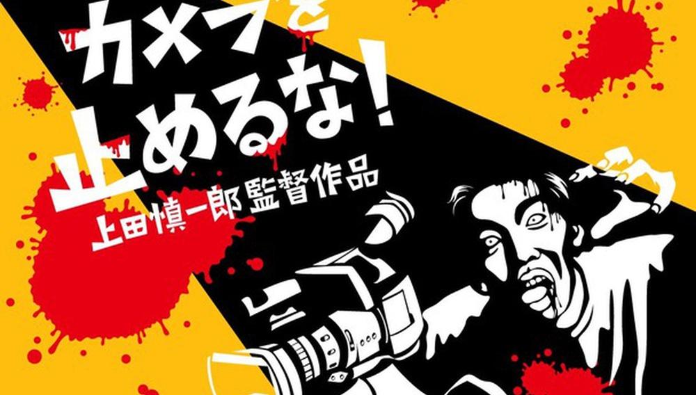 «One Cut for the Dead»: Ενα no budget zombie movie βάζει φωτιά στο box office της Ιαπωνίας
