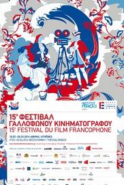 15ο Φεστιβάλ Γαλλόφωνου Κινηματογράφου