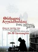 Θόδωρος Αγγελόπουλος: Ενας Χρόνος Μετά