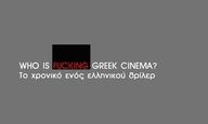 Ζητείται απάντηση: «Who is Fucking Greek Cinema?»