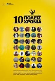 10 Πόλεις 10 Χρόνια