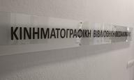 Η Θεσσαλονίκη έχει κινηματογραφική βιβλιοθήκη!