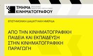 Ημερίδα για την εκπαίδευση στον κινηματογράφο