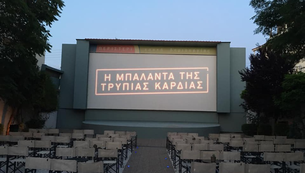 Επιστροφή και στο ελληνικό box office με την «Μπαλάντα της Τρύπιας Καρδιάς»