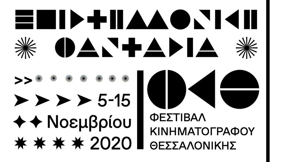 61ο Φεστιβάλ Θεσσαλονίκης: Πόσες ταινίες θα δείτε τη μέρα;