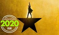 Best of 2020: Τα καλύτερα τραγούδια της χρονιάς