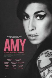 Amy: Το Κορίτσι Πίσω Από Το Oνομα