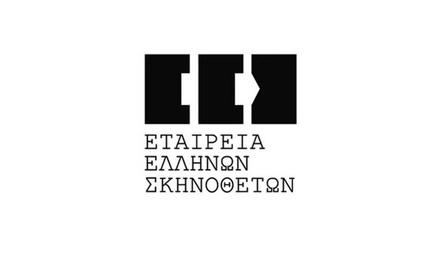 Ανοιχτή επιστολή της Εταιρίας Ελλήνων Σκηνοθετών
