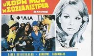 «Στοργή στο Λαό»: Οταν η Χούντα λογόκρινε το «Η Κόρη μου η Σοσιαλίστρια»