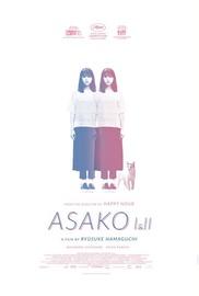Η Διπλή Ζωή της Ασάκο