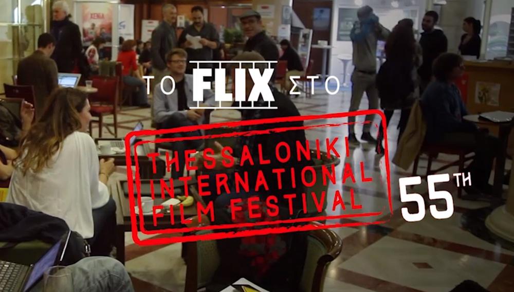 Tα πρόσωπα του 55oυ Φεστιβάλ Θεσσαλονίκης στην κάμερα του Flix #4