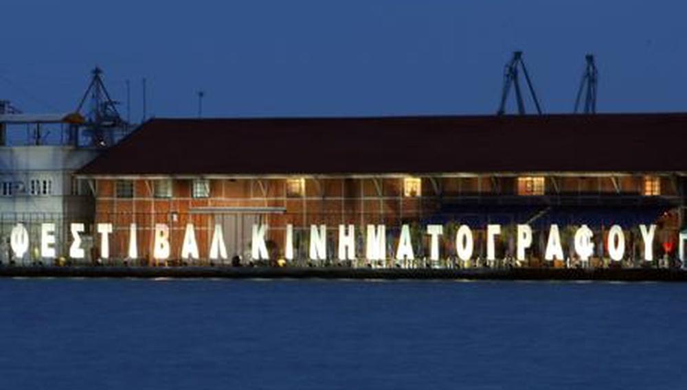 To 55ο Φεστιβάλ Θεσσαλονίκης βραβεύει (τελικά) Βούλγαρη, Παπαστάθη, Ζουμπουλάκη, Συνοδινού