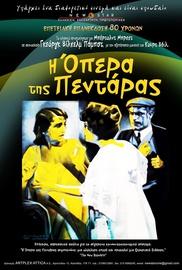 Η Οπερα της Πεντάρας