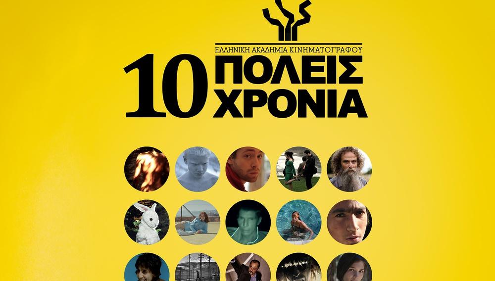 Η Ελληνική Ακαδημία Κινηματογράφου γιορτάζει τα 10 της χρόνια με προβολές σε όλη την Ελλάδα