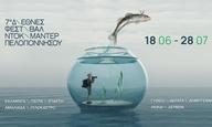 To 7o Διεθνές Φεστιβάλ Ντοκιμαντέρ Πελοποννήσου πάει και στα θερινά τα σινεμά!