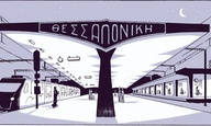 «Φεστιβάλ»: ένα κόμικ για τα 60 χρόνια Φεστιβάλ Κινηματογράφου Θεσσαλονίκης