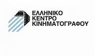 Απάντηση του Γιάννη Γλέζου στην κοινή ανακοίνωση της ΕΣΠΕΚ και του ΣΑΠΟΕ για το Ελληνικό Κέντρο Κινηματογράφου