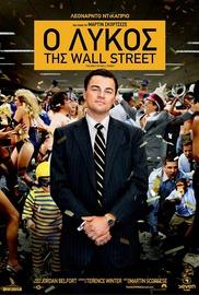 Ο Λύκος της Wall Street