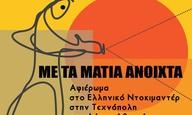 «Με τα Μάτια Ανοιχτά»: Αφιέρωμα στο Ελληνικό Ντοκιμαντέρ στην Τεχνόπολη Δήμου Αθηναίων