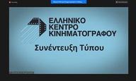 Χωρίς μεγάλα λόγια η συνέντευξη Τύπου του νέου ΔΣ του Ελληνικού Κέντρου Κινηματογράφου