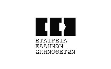 «Ο Ελληνικός Κινηματογράφος δεν πρέπει να υποχωρήσει»: Παρέμβαση της Εταιρείας Ελλήνων Σκηνοθετών