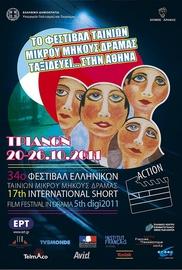 Το Φεστιβάλ Δράμας στο Τριανόν