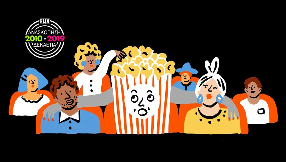 Δεκαετία 2010-2019: Αυτές είναι οι 20 πιο εμπορικές ταινίες στο ελληνικό box office