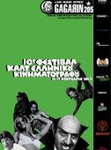 Φεστιβάλ Καλτ Ελληνικού Κινηματογράφου