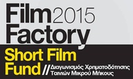 Film Factory Short Film Fund: Η Ελληνική Ακαδημία Κινηματογράφου προκηρύσσει διαγωνισμό χρηματοδότησης ταινιών μικρού μήκους