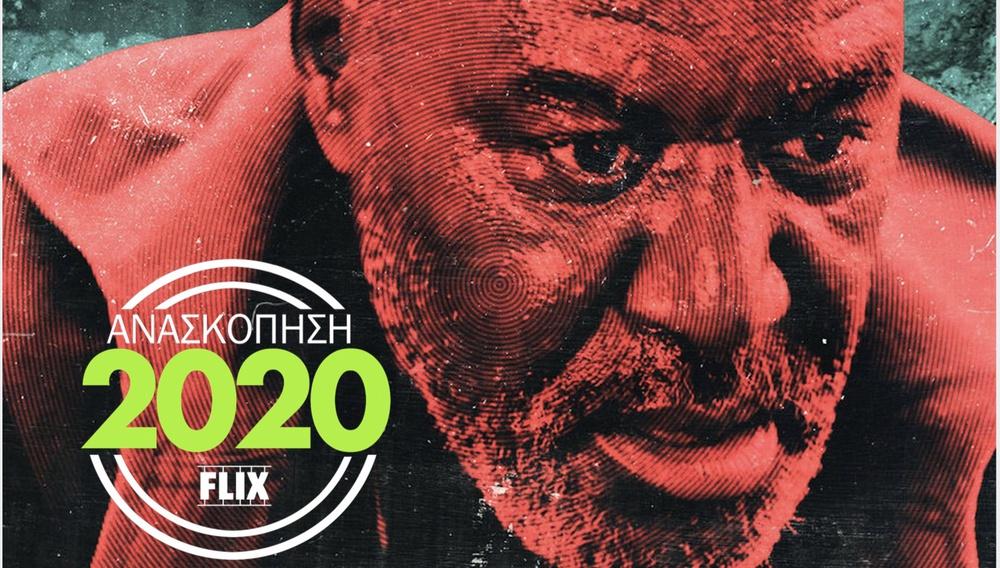 Best of 2020: Ο μονόλογος της χρονιάς